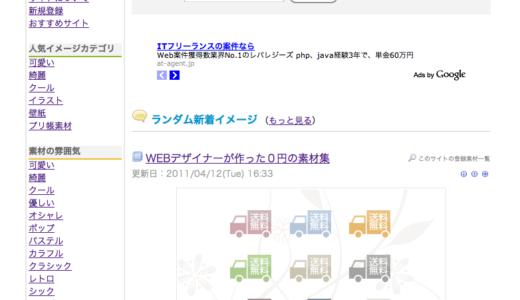 素材配布サイトや素材イメージを検索できるサービス 「 素材ボックス ( SOZAI BOX ) 」を正式公開しました!