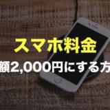 iPhone のスマホ代を月額2,000円に節約する方法! 格安SIMでスマホ料金を安くしよう