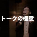 島田紳助、松本人志が語るトークがうまくなるコツ【会話力、トーク力を鍛える】