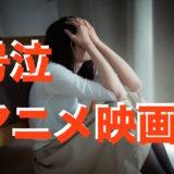 何度みても泣けるおすすめ感動アニメ映画 5選【号泣、面白い】