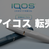 1個売れたら8000円儲かる。IQOS(アイコス)転売で稼ぐ転売屋の方法