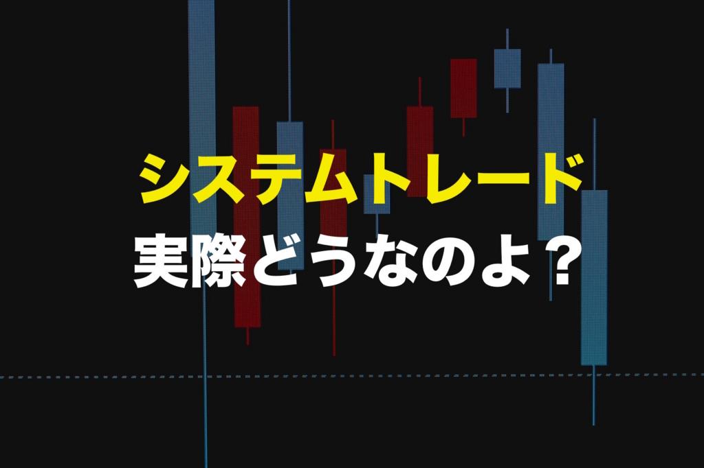 株のシステムトレードをやったら1年で70万円 増やせたので、ルールと利回りを公開【イザナミ】