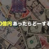 10億円の使い道。10億円あったら…明日からもうお金に困らないとしたらどうする?
