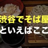 東京の安い美味しい蕎麦屋(そば屋)「嵯峨谷」が神。渋谷店のメニューや写真
