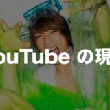 YouTuber(ユーチューバー)の今。年収・収入や結婚、事務所など総まとめ