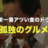 「孤独のグルメ」が面白い。名言が炸裂した川崎の焼肉屋「つるや」の回でドラマの良さがわかる