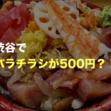 渋谷の安い500円ワンコインランチのお寿司屋「すし台所家」がおすすめ【ひとりでもOK】