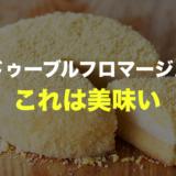 ルタオのチーズケーキ「ドゥーブルフロマージュ」という値段がお手頃のおすすめスイーツを紹介する