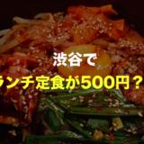安い! 美味しい! 渋谷で500円ランチ定食が食べられる「すずめのおやど」がおすすめ【ひとりでもOK】