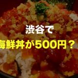 500円の海鮮丼がコスパ最強で美味しい! 渋谷の安い和食の居酒屋ランチ【道玄坂 漁】