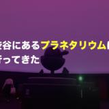 安い!「コスモプラネタリウム渋谷」がおすすめ。席の予約方法や料金、混雑状況は?