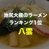 池尻大橋のラーメン「支那そば 八雲」のワンタン麵が神。東京の食べログランキング常連店