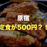 原宿にある「原PECO」でワンコインランチ。安い美味しい おすすめご飯【ひとりでもOK】