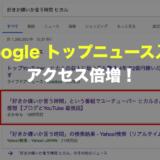 Google 検索結果の上位にホームページが表示されてアクセス4倍に! 方法を考察する