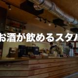 お酒メニューがあるスタバ系列の店舗「ネイバーフッドアンドコーヒー(Neighborhood and Coffee)」に行ってきた