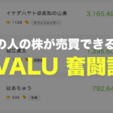 夢を支援し合えるサービス VALUとは? VALUの始め方と使い方(登録、公開までの手順)まとめ