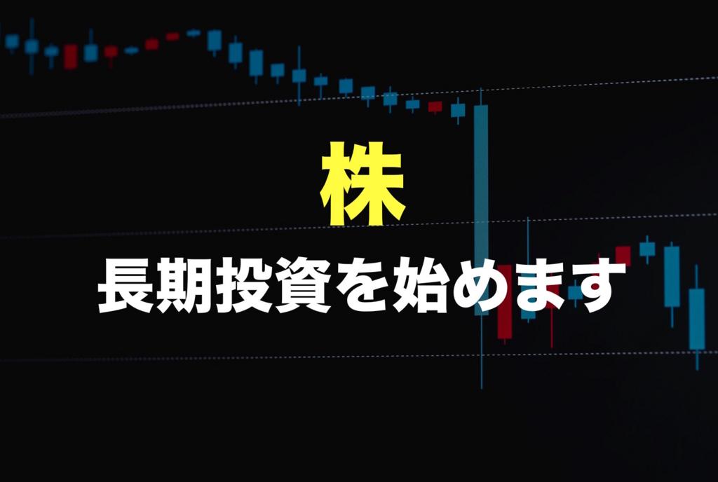 これから株の長期投資を始めます。始める理由とメリットやデメリット(株式投資奮闘記 その1)