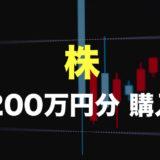 株で長期投資をする銘柄選びの4つのポイントと実際に買った7銘柄を公開(株式投資奮闘記 その2)