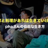東大卒ニート phaさんの お金がいらない生活。生きるのが辛い時代のための自由な生き方