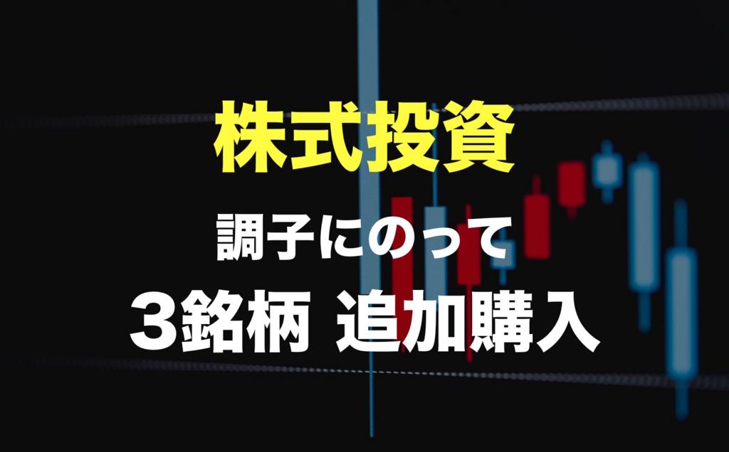 新たに3銘柄を追加購入してしまった……! 合わせて280万円分 保有中(株式投資奮闘記 その4)