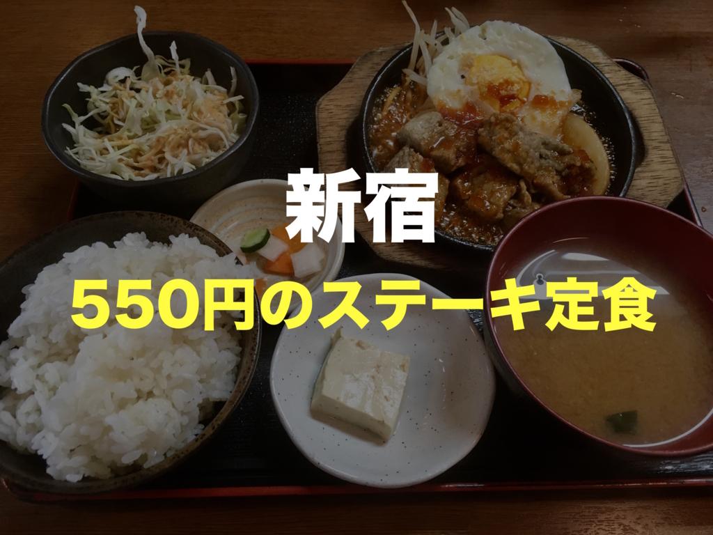 【500円ワンコイン】新宿で安いお肉ランチが食べられる「金太郎」でステーキ定食を食べてきた【ひとりでもOK】