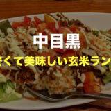 中目黒の安い美味しいご飯屋さん「マルゲン商店」がおすすめ【ひとりランチにも】