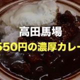 【500円ワンコインランチ】高田馬場の安い美味しいご飯屋さん「馬場南海」がおすすめ【ひとりでもOK】