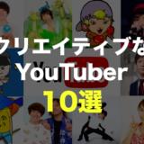 YouTube で人気の企画が面白いおすすめ YouTuber(ユーチューバー)ランキング10選 まとめ