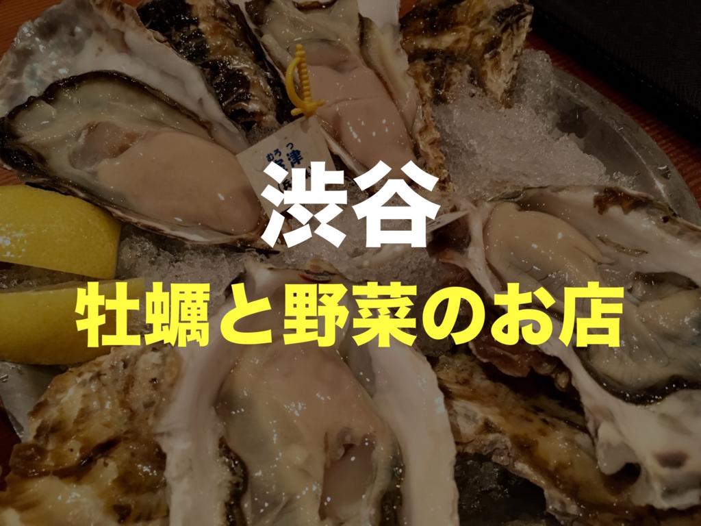 渋谷で野菜と生牡蠣ディナー。おしゃれ居酒屋「ごまや」がおすすめ【デートや女子会にも】