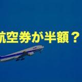 飛行機の激安チケットを予約する方法。ANA(全日空)・JALの航空券は株主優待券で格安、割引料金にできる