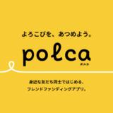 クラウドファンディング アプリ「polca(ポルカ)」の使い方。友達同士で企画を実現!