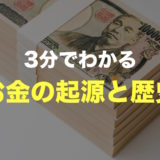 3分でわかるお金の起源と歴史。お金とは何か? 信用で成り立つお金の話