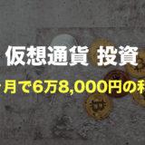 仮想通貨は儲かるのか? 1ヶ月で6万8,000円 儲かったときに注意した売買タイミング