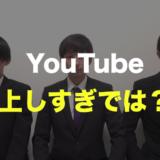 ヒカルVALU事件で感じた YouTuber(ユーチューバー)の将来、YouTube(ユーチューブ)の未来