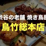 渋谷で焼き鳥なら大衆居酒屋「鳥竹」がおすすめ! 人気の美味しい老舗の飲み屋です