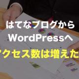 はてなブログからWordPressへ移転してアクセス数は増えた? 引っ越し1ヶ月後の経過