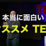 初めて見る方におすすめの人気TED(テッド)31選! 名スピーチ・プレゼン動画をまとめる