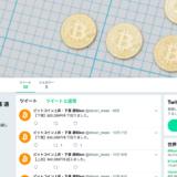 ビットコイン(仮想通貨)のチャートの価格変動を通知する Twitter bot を作りました!