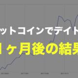 ビットコイン投資でいくら儲かる? 自動売買プログラムでデイトレードした結果を公開