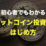 ビットコイン投資の始め方! 初心者でもわかる仮想通貨の買い方、購入方法