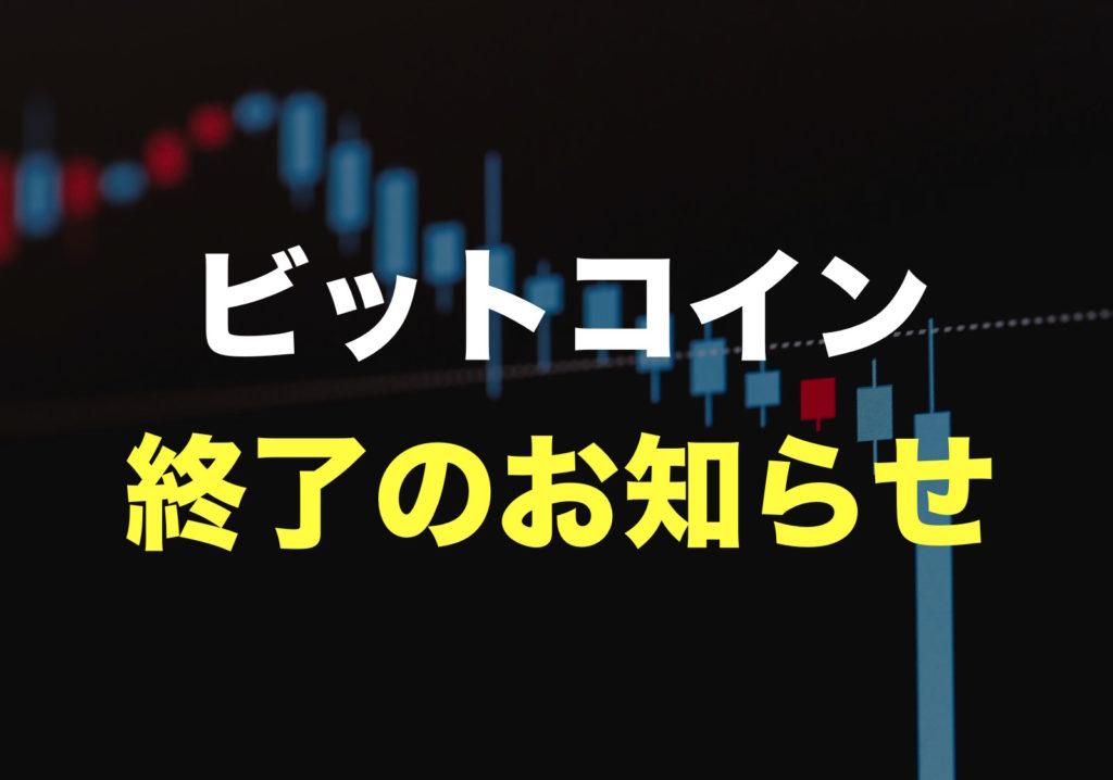 【ビットコイン】上がり続けてるときに買うの怖すぎないか【Bitcoin】 | 仮想通貨まとめサイト