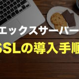 無料でエックスサーバー(xserver)にSSLを設定する手順! WordPressをhttps化しよう!