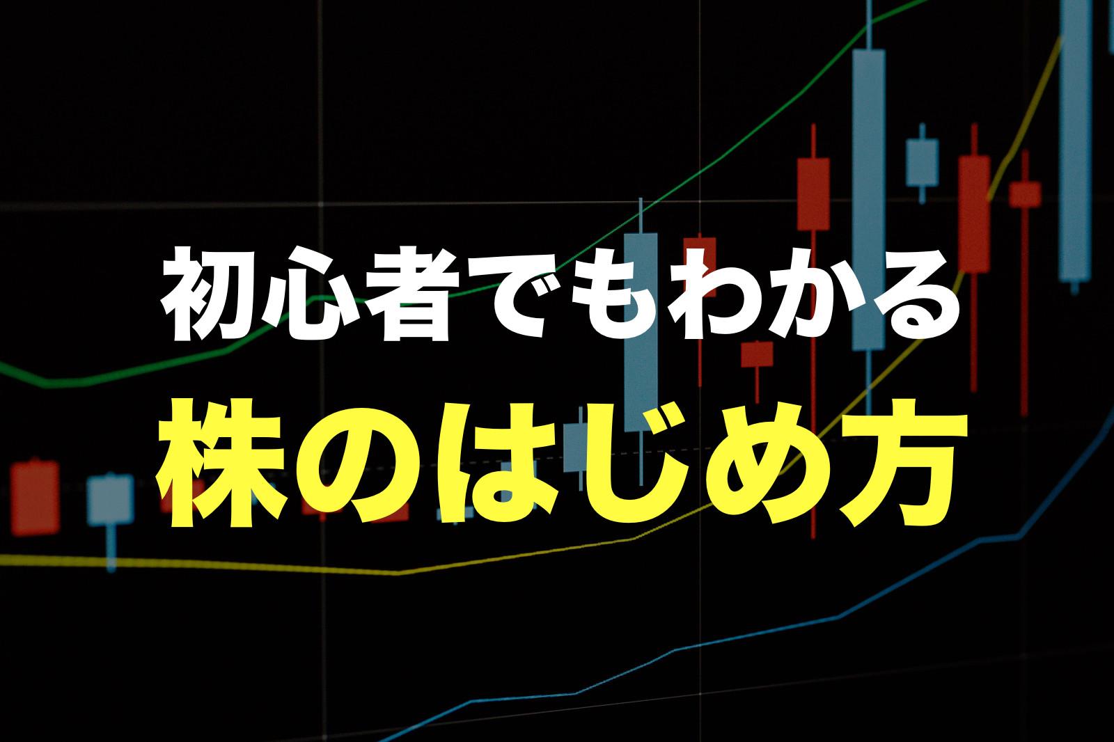 株式投資入門! 初心者から始める株のやり方。初めての人におすすめの買い方、始め方