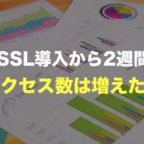 ブログにSSLを導入(https化)してから2週間。SEOの効果は? 検索順位やアクセス数の変化を公開