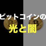 ビットコイン(仮想通貨)と金の違い。長期的な相場を過去のチャートから予想する