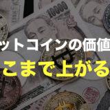 ビットコインの価値はどこまで上がる? 仮想通貨が高騰する理由から考える