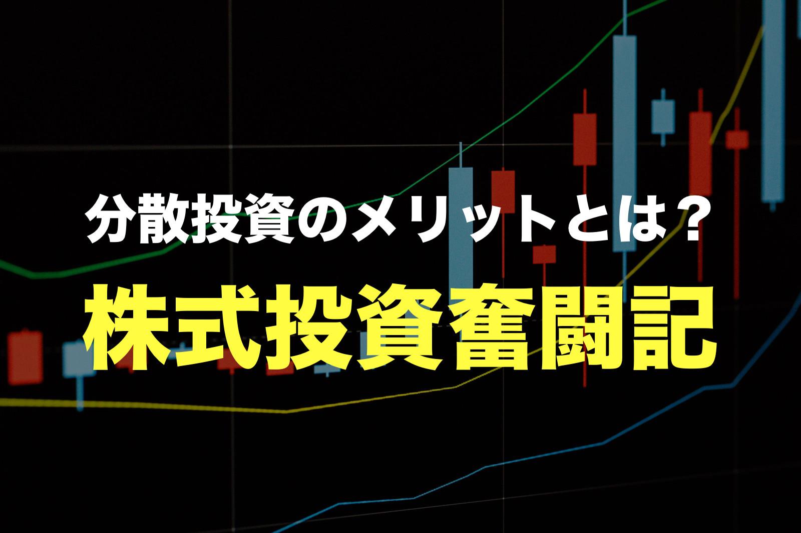 マイナスだった銘柄が復活! 分散投資の例とメリット(株式投資奮闘記 その7)