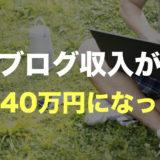ブログの収入が月40万円になった【ブロガーになって1年のアフィリエイト収益】