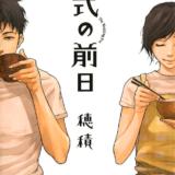 全1巻 完結の漫画! 穂積さんのデビュー作「式の前日」がおすすめ。大人の読み切り短編集。