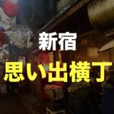 新宿 西口・思い出横丁の人気で美味しいおすすめ居酒屋。飲み屋の焼き鳥、うなぎ、もつ が安い!